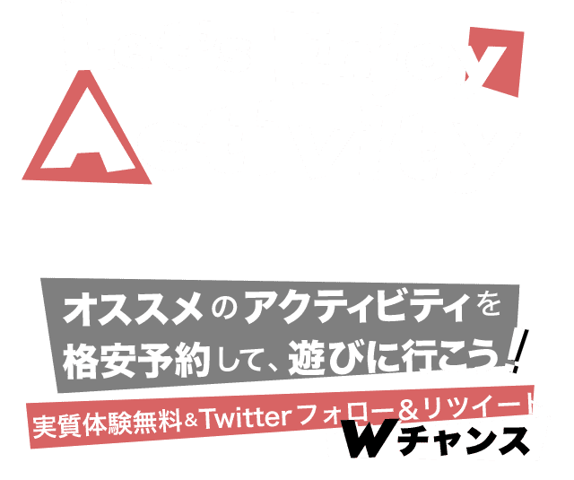 Let's Enjoy Activity!オススメなアクティビティを格安予約して、遊びに行こう!キャッシュバックでアクティビティ体験が抽選で実質無料!