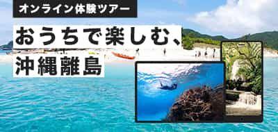 【オンライン ツアー】おうちで楽しむ、沖縄 離島。オンラインで本格的なリゾート体験ができます。