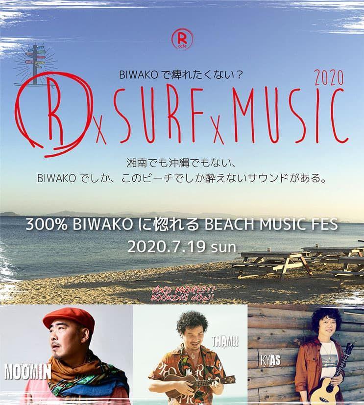 R x SURF x MUSIC概要