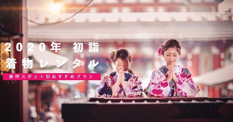 "【 2020 Hatsumode / Kimono Rental 】 Meijijin, Sensoji Temple, Tsuruoka Hachimangu Shrine etc. Recommended shops and Rental plan guidebooks around Kanto area worship popular shrines and temples "" Reservation reception """