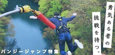 【バンジージャンプ】日本国内の高さランキング|体験・予約方法