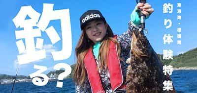 【関東×海釣り】手ぶらでOK初心者におすすめのツアー20選