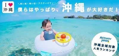 【沖縄本島&離島】人気の体験レジャー・ツアーランキングを発表