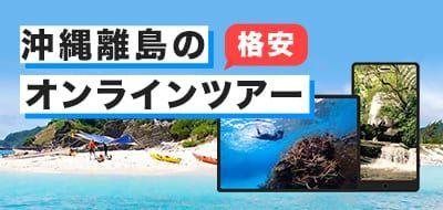 沖縄離島オンラインツアー特集