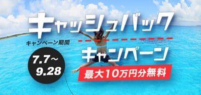夏のアクティビティをお得に楽しもう!キャッシュバックキャンペーン|オンライン決済限定で最大10万円分無料