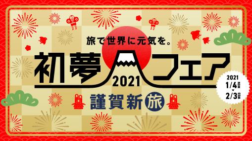 2021初夢ロゴ