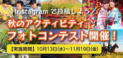 Activity Japan 秋季攝影大賽活動現已舉行