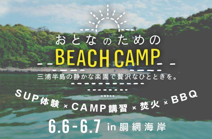 Beach CAMPバナー
