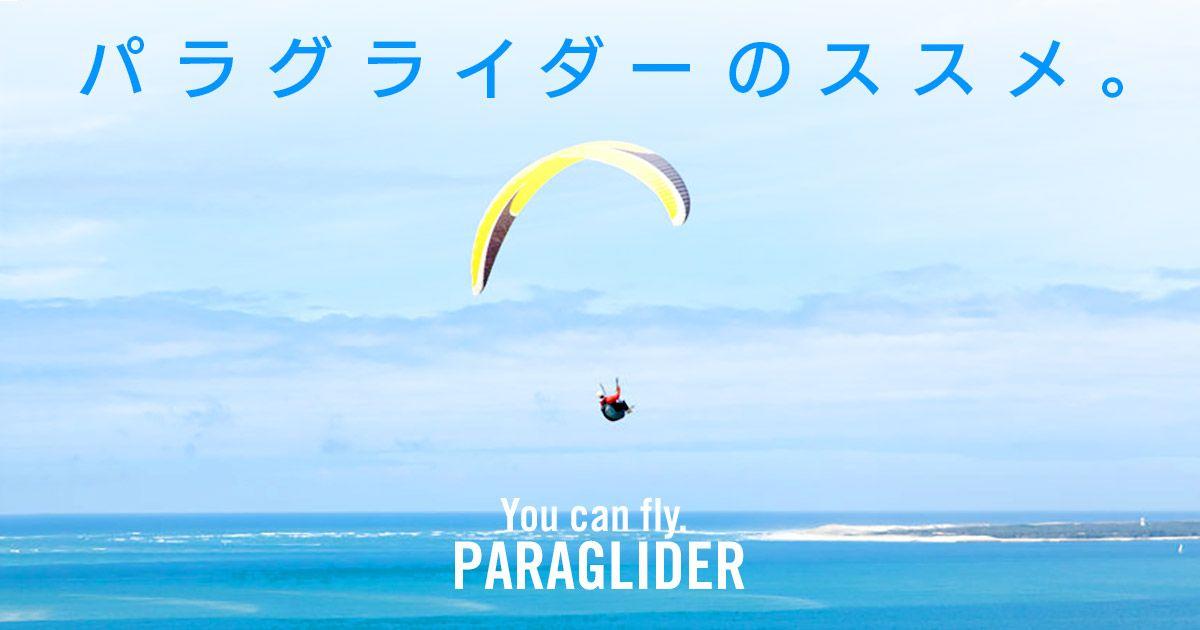 パラグライダーのススメ。