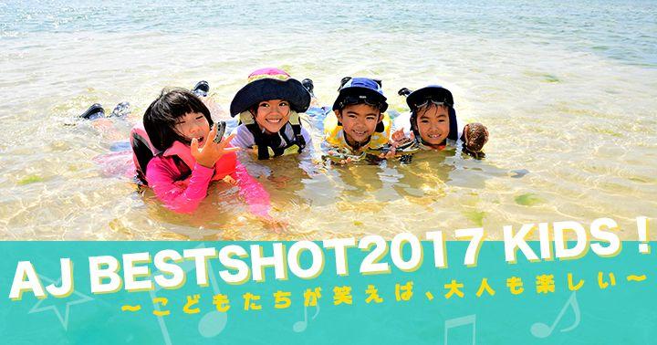 ajbestshot2017_kids