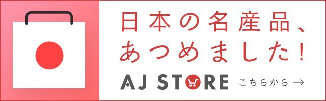 AJ STORE | 日本の名産品集めました