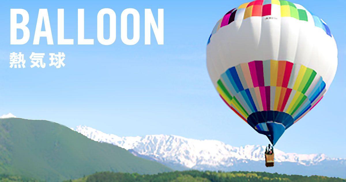 佐賀で熱気球を体験しよう