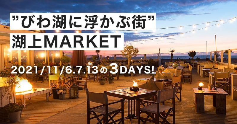 [Shiga Lake Biwa] Lake Biwa MARKET will be held for 3 days on November 6, 7 and 13th, 2021! Enjoy Marche, yoga, farmers markets and workshop experiences.