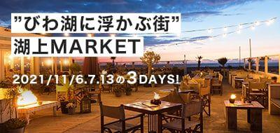 【滋賀 琵琶湖】湖上MARKET(マーケット)【滋賀 琵琶湖】2021年11月6、7、13日の3日間湖上MARKET(マーケット)開催!