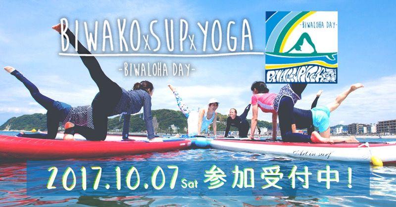 biwako_sup_yoga_2017