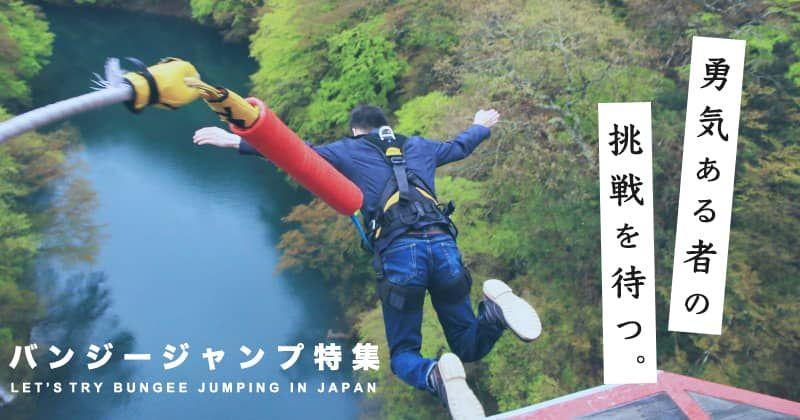【全国バンジージャンプ】高さ日本一は?体重制限は?予約方法から体験料金まで徹底解説!
