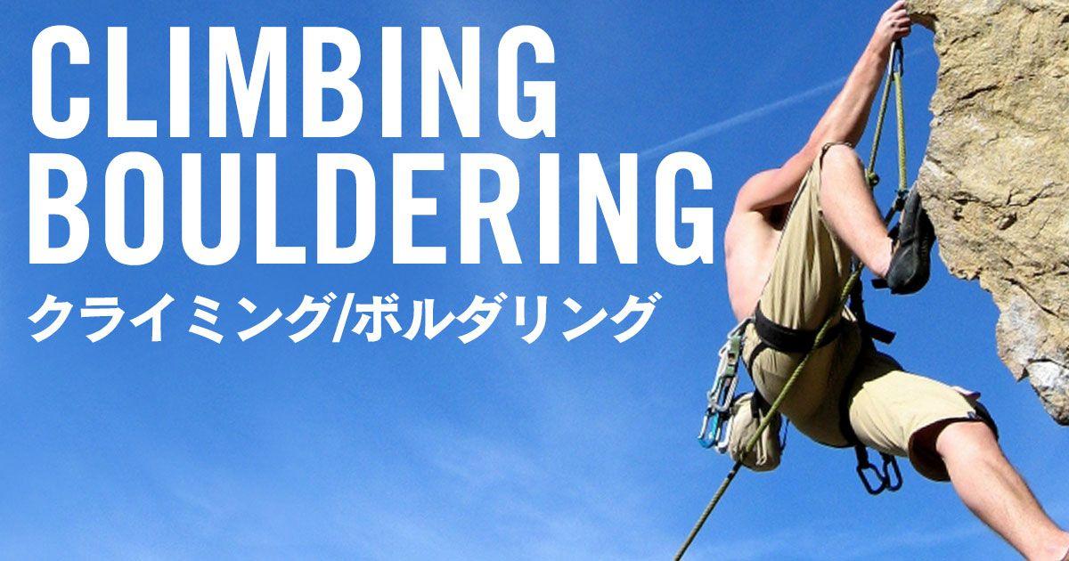 関西でクライミングを楽しむポイント