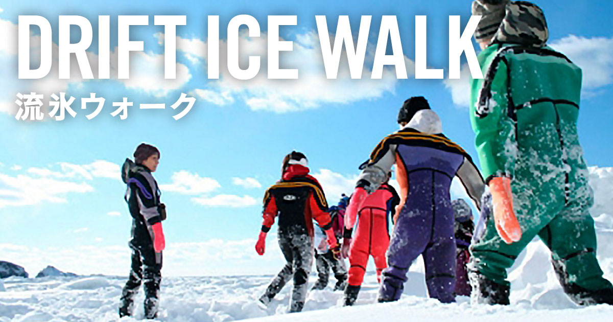 知床半島で体験できる流氷ウォークが人気!