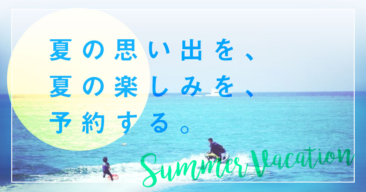 early-summervacation-special