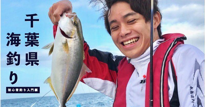 【千葉・釣り船】釣り具レンタル可で初心者歓迎!房総半島海釣りスポット体験プラン予約情報