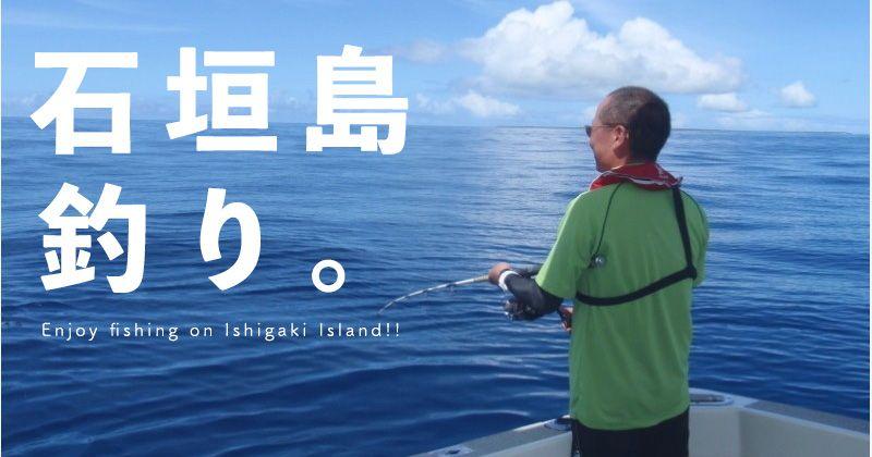 【石垣島海釣り・釣り船ツアー】初心者や子供から参加可!五目釣りから大物狙いまで人気体験プランランキング&おすすめショップ・船宿情報
