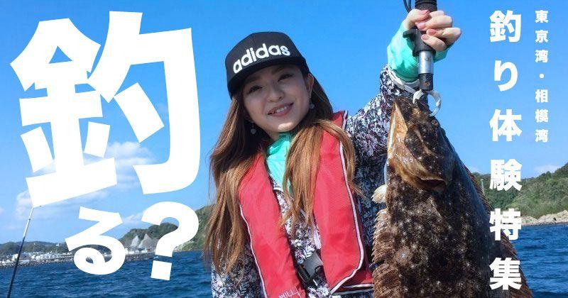 海釣り 関東 手ぶらでOK 初心者におすすめのツアー 20選