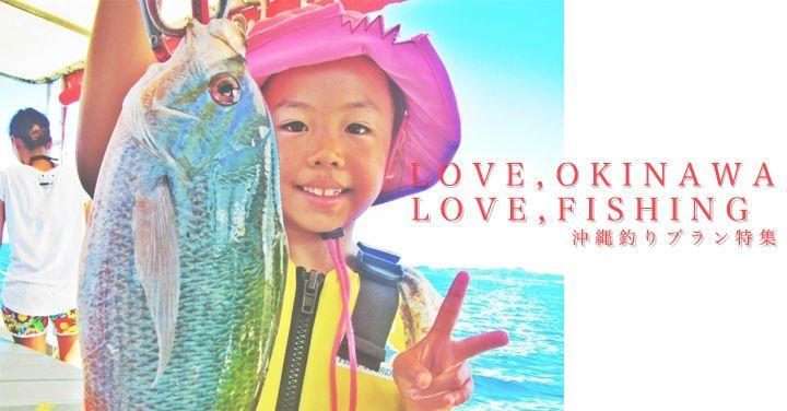 【沖縄釣り体験】初心者・手ぶら参加OK!おすすめ沖縄フィッシング体験ツアー情報