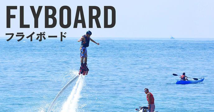 フライボード(水圧で空を飛ぶ)はフランス生まれのウォーターアクティビティー
