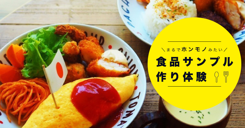 [Food sample making experience class]Japan version! What are the rates for popular plans? What kind of menu can I make? Thorough introduction of basic knowledge on food sample making