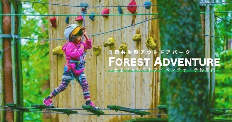 """【全国フォレストアドベンチャー予約受付】子どもから大人まで楽しめる""""森の冒険""""へと出掛けよう!《アスレチックコース・ジップラインetc…》"""