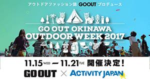 GO OUT 沖縄アウトドアウィーク
