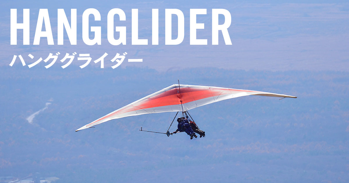 沖縄で体験できるハンググライダー