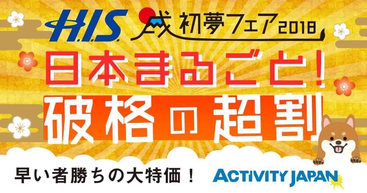 hatsuyumefair2018-kyushu