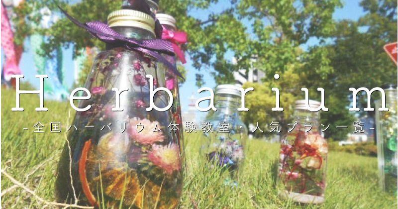 """""""【全国版】大注目!花や葉など植物の美しさをボトルに詰める《ハーバリウム(Herbarium)》体験教室・人気プラン特集"""""""