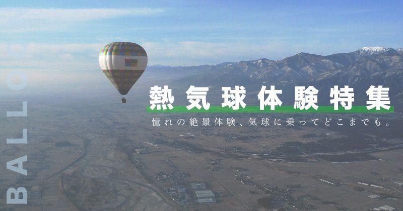Hokkaido hot-air balloon experience Niseko, Furano, Shiretoko, Tokachi etc ... Popular tour recommended shop information