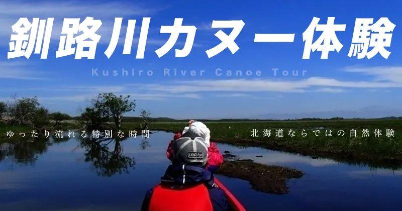 釧路川・釧路湿原カヌー│人気コース・おすすめツアーの口コミ体験談をチェック!
