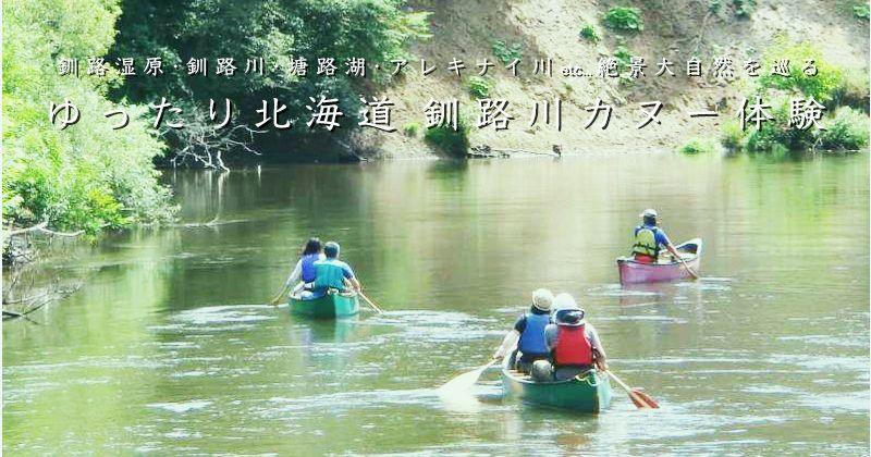 [Hokkaido ・ Kushiro river canoe experience] Kushiro marshland, Kushiro lake, Arequinai river etc ... Experience tour popularity ranking over superb view <<Reservation reception 》