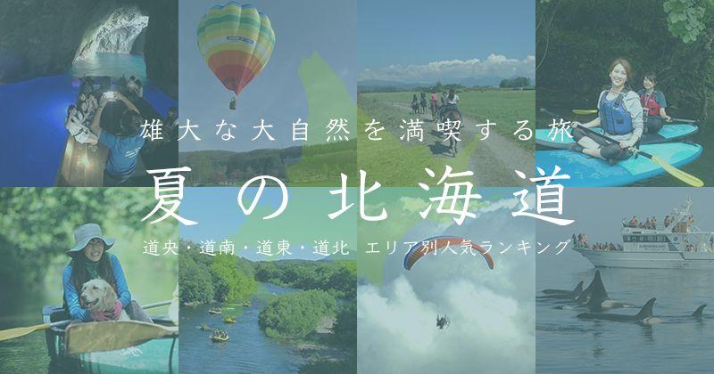 【北海道・2019年夏】大自然を満喫する体験ツアー完全ガイド!人気&おすすめアクティビティ・レジャーランキング《道央・道南・道北・道東・全域》