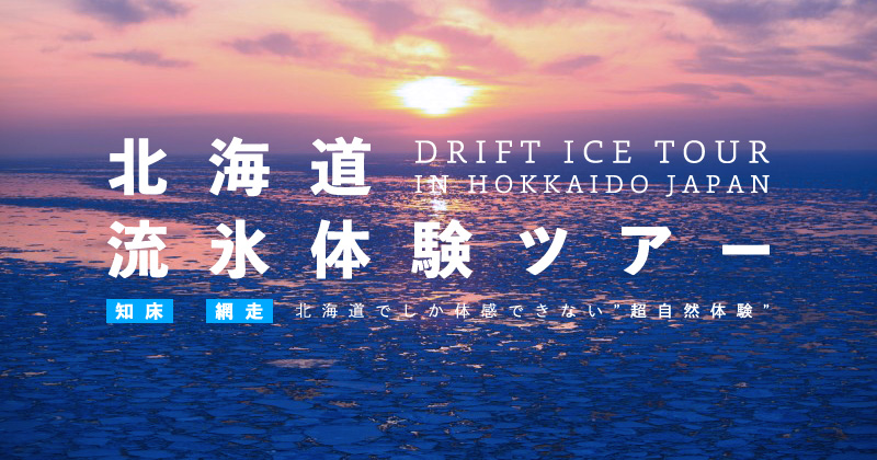 Hokkaido / Drift Ice Tour │ When will it be held? What is your outfit? 2022 season reservation reception recommended experience plan & shop information