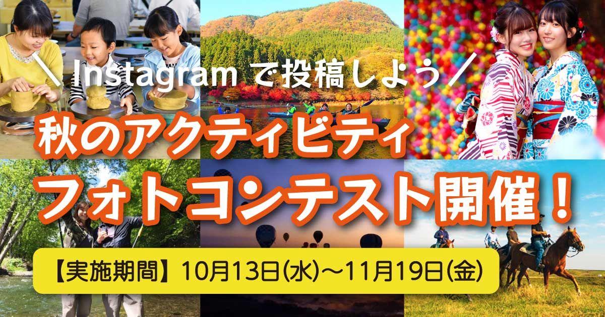 Autumn photo contest campaign