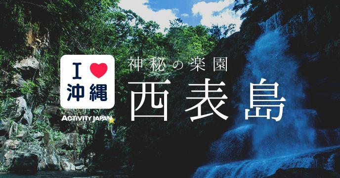[Okinawa / Iriomote Island] 2021 Latest: Tour / Experience / Popularity Ranking