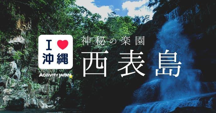 [오키나와 이리 오모테 섬] 2021 년 최신 : 투어 · 체험 · 인기 랭킹