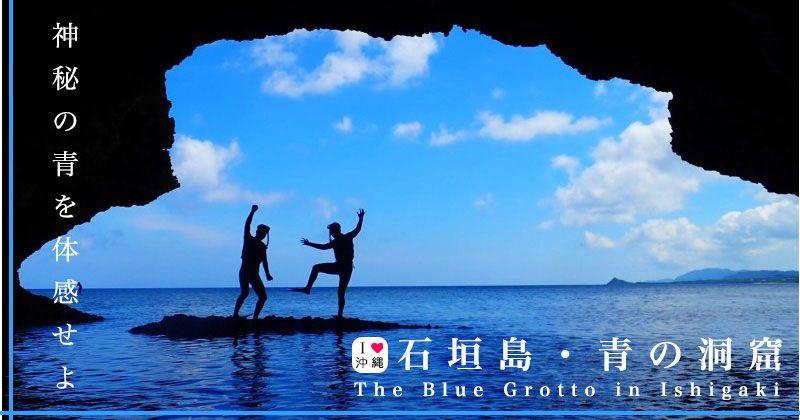 から 洞窟 の ここ まで 青 『青の洞窟』から『鍾乳洞の中の地底湖』へ。浄土ヶ浜から龍泉洞への移動方法も