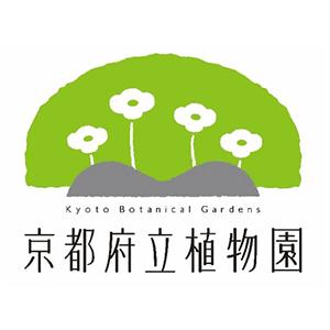 京都植物館