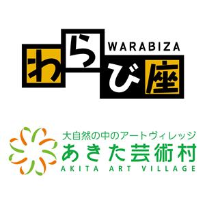 秋田藝術村Warabi-za