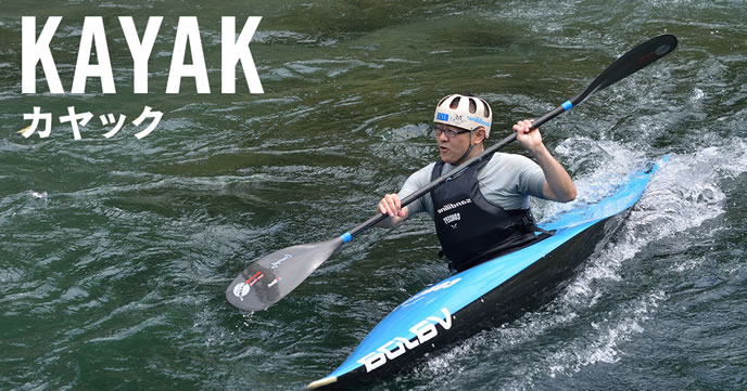 You can easily challenge! Kayaking experience