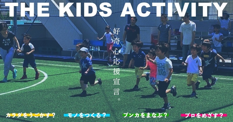 2021年夏休み 子供体験│遊び・イベント・お出かけ・ツアーおすすめキッズプラン特集