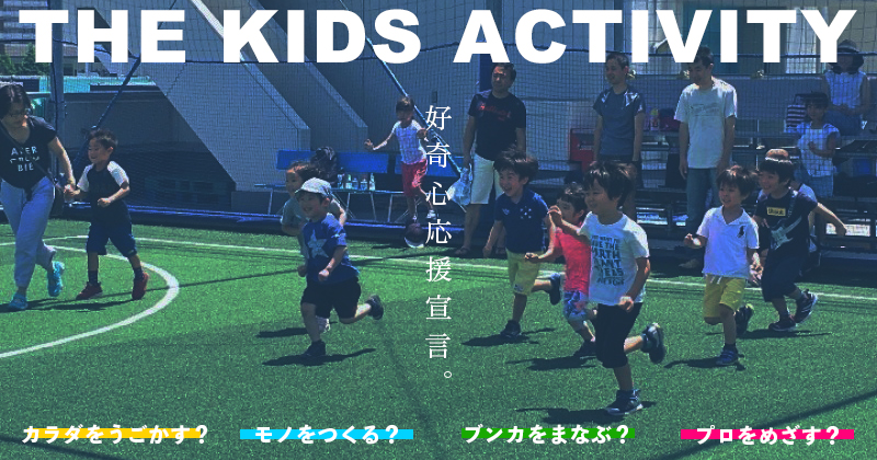 [2019 summer vacation kids School] Children's experience · Events ・ Outdoor leisure & recommended for education Hand-making