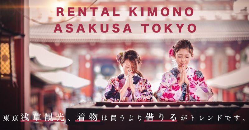 """[Asakusa Kimono Rental]Tokyo Sightseeing / Hatsumode visit ♪ Cheap popular plan ranking & recommended shop information """