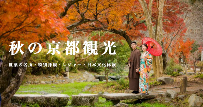 [Kyoto] Autumn tourist attractions and recommended leisure / Japanese culture experience / autumn leaves season information
